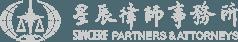 广东星辰律师事务所