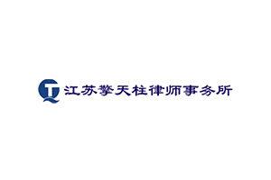 江苏擎天柱万博首页登录APP下载万博官方manbext网站