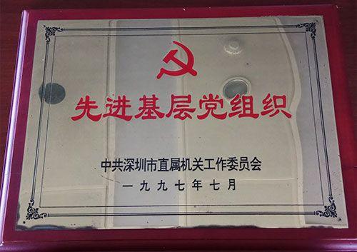 1997先进基层党组织