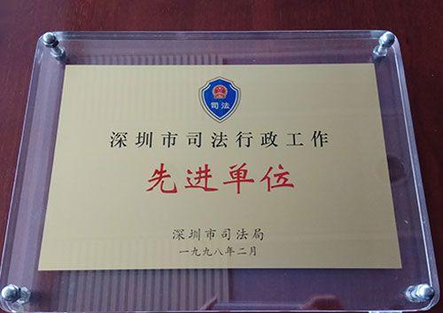 1998深圳市司法行政工作先进单位