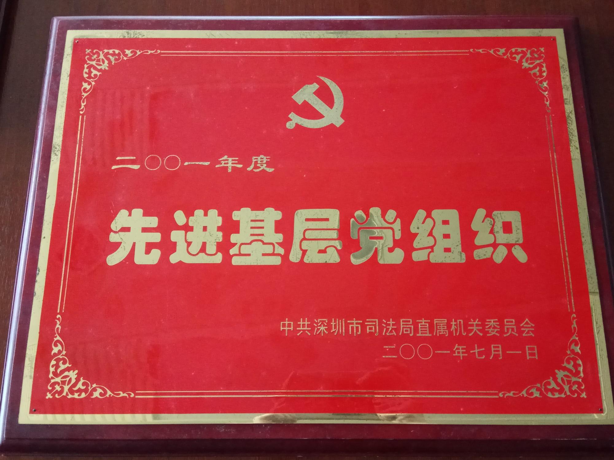2001先进基层党组织