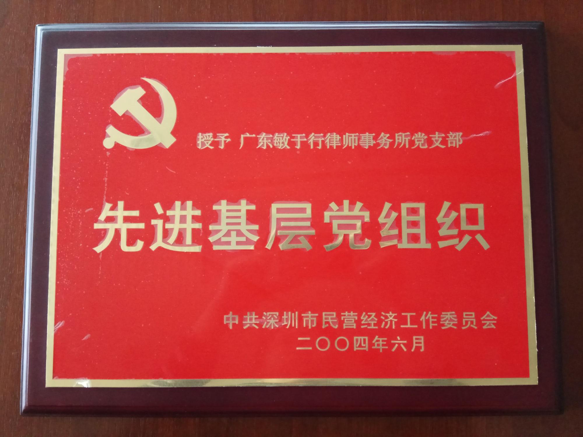 2004先进基层党组织