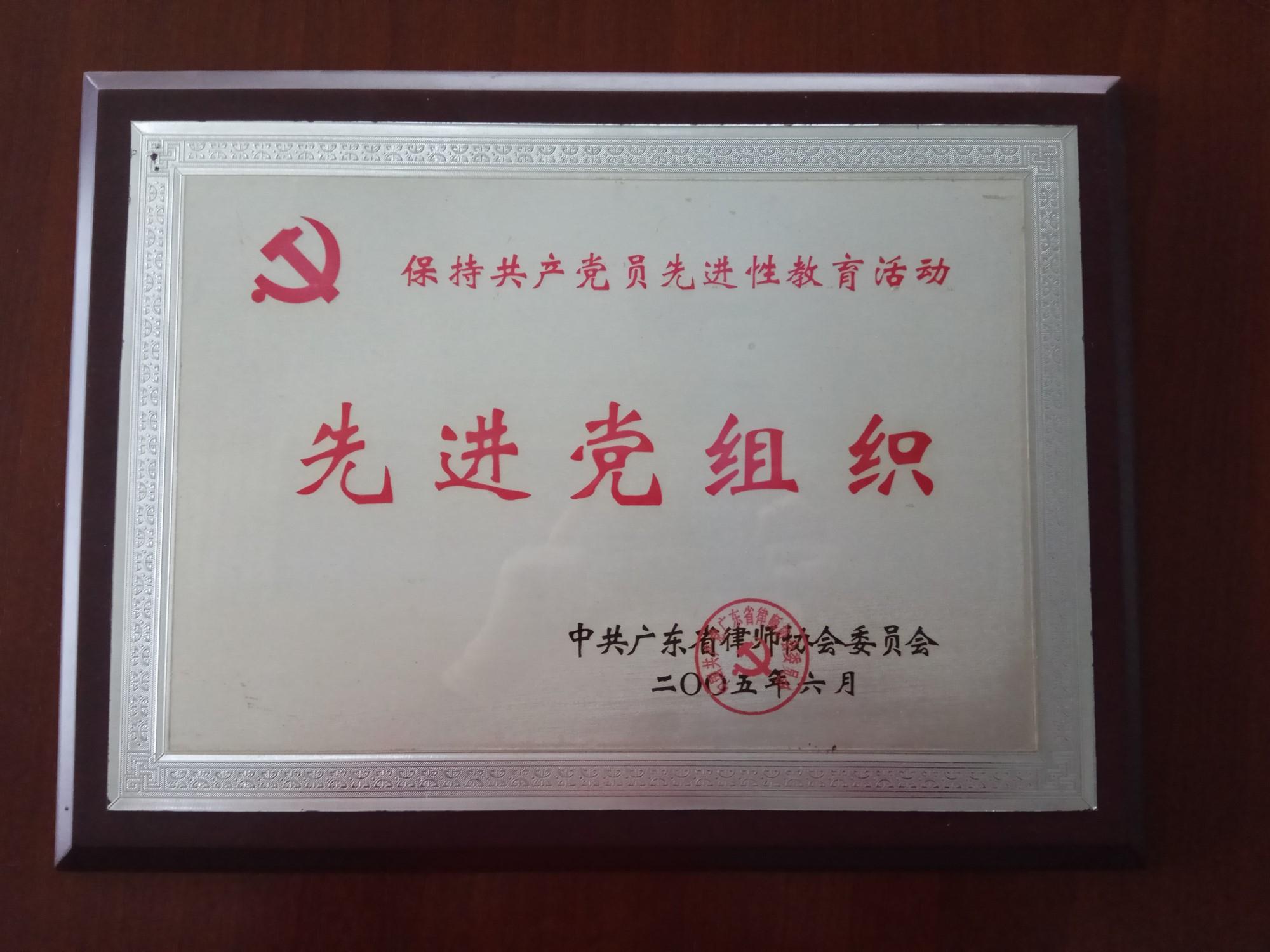 2005保持党员先进性教育活动先进党组织