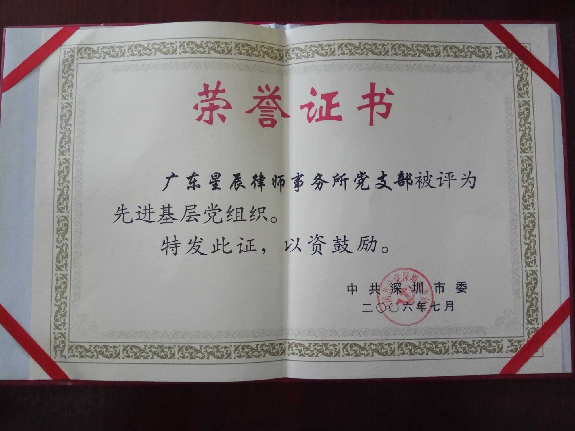 2006先进基层党组织