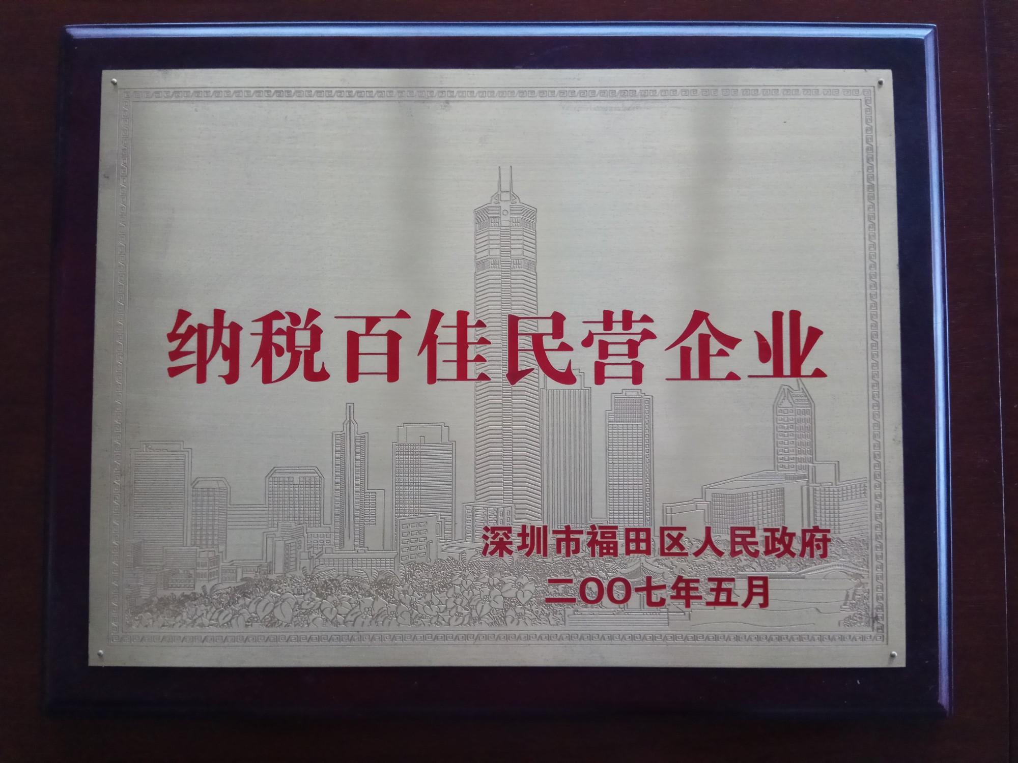 2007纳税百佳民营企业
