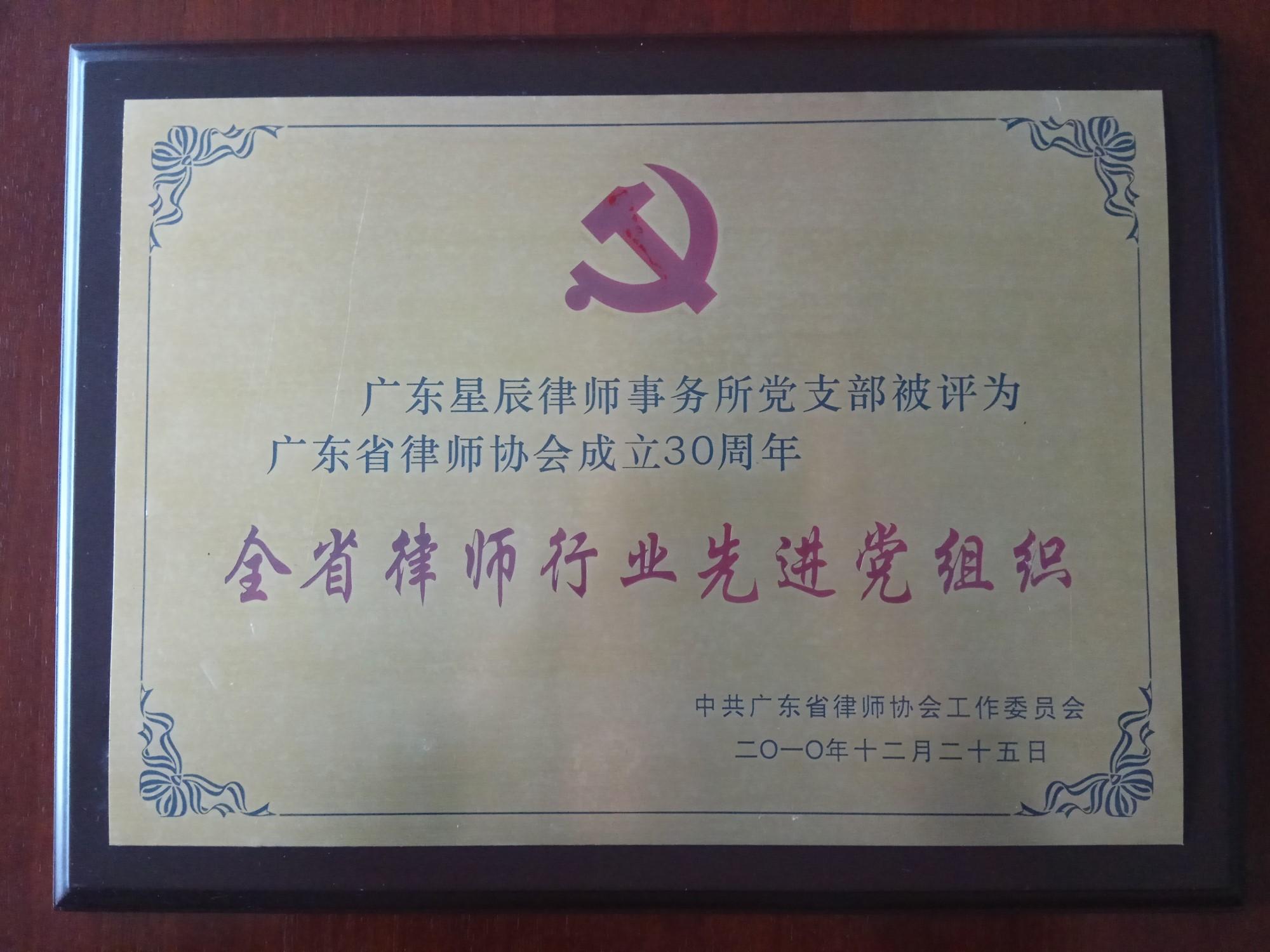 2010全省万博首页登录APP下载行业先进党组织
