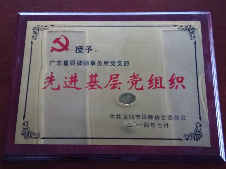 2014先进基层党组织
