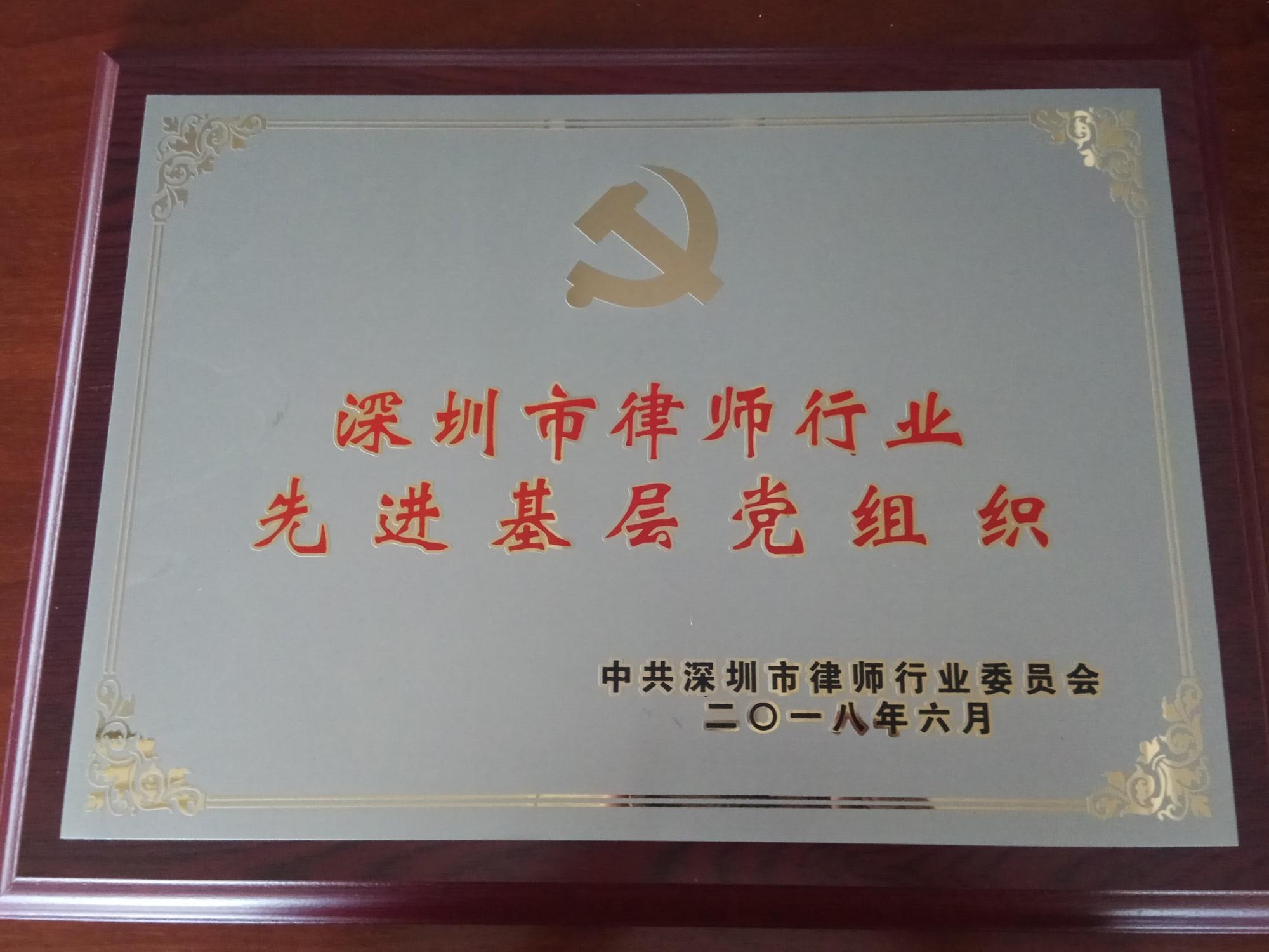 2018深圳市万博首页登录APP下载行业先进基层党组织