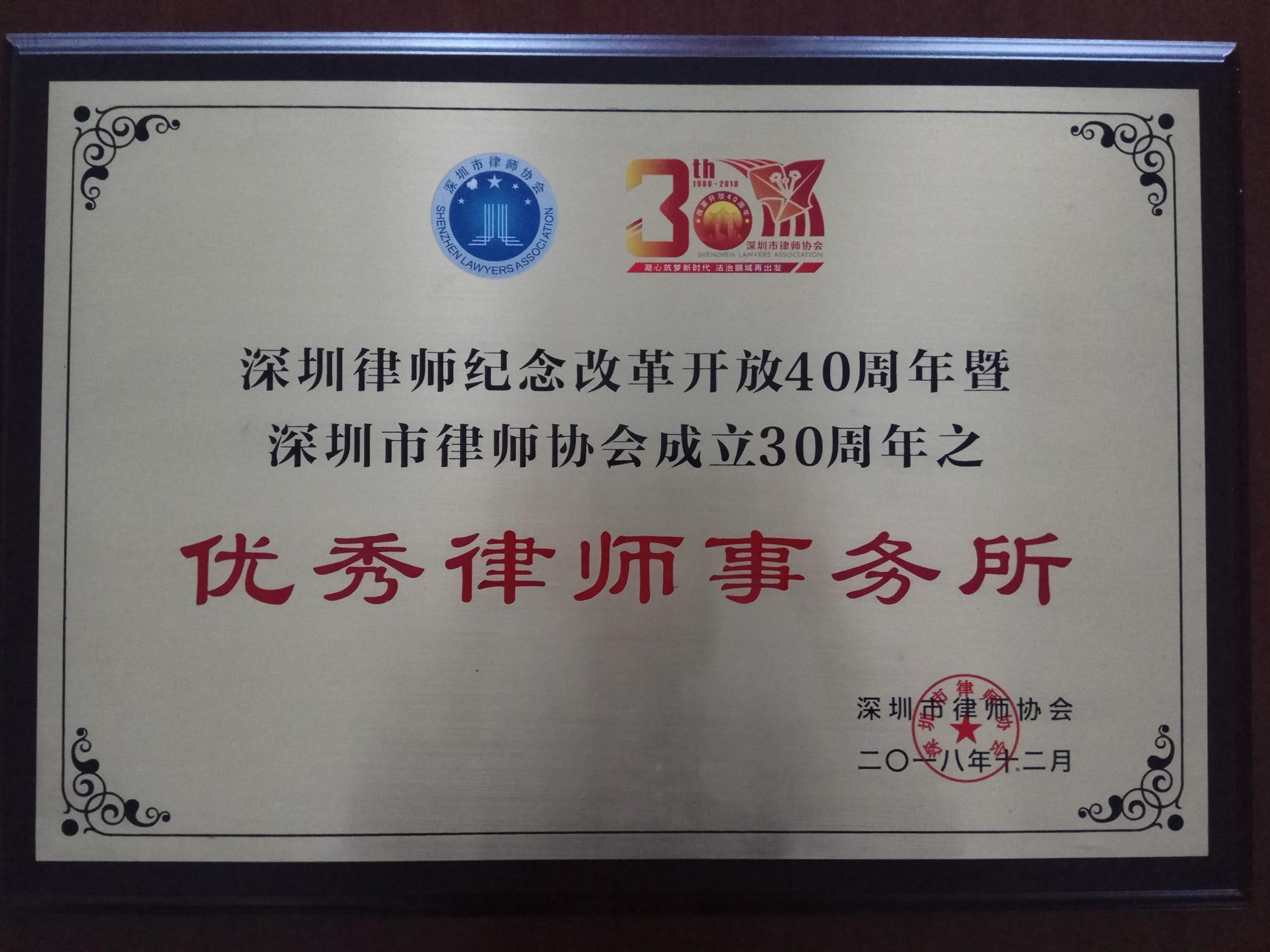 2018深圳市优秀万博首页登录APP下载万博官方manbext网站