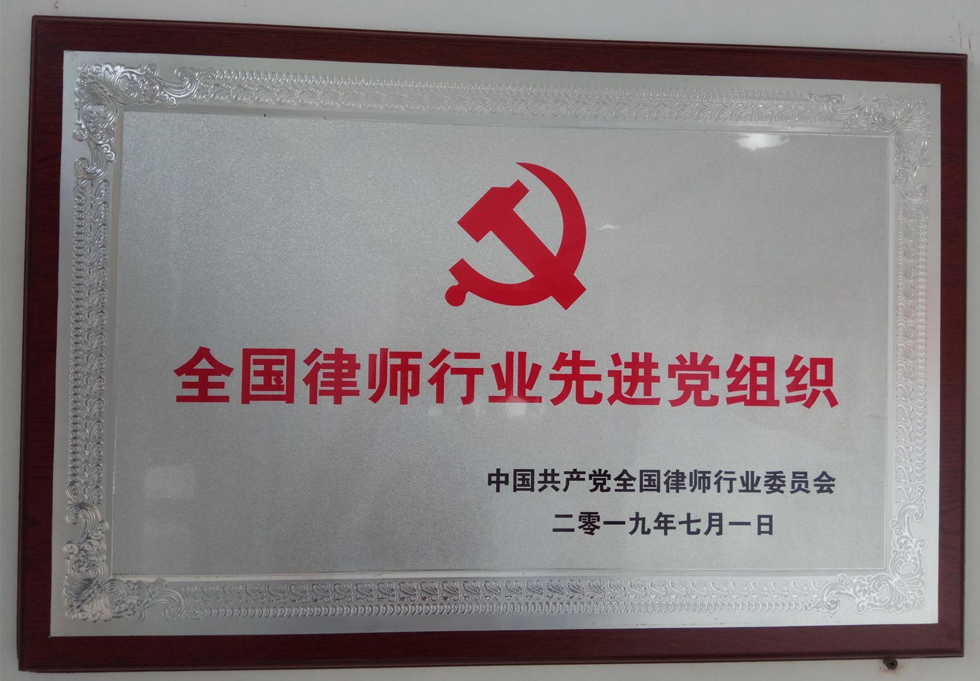2019全国万博首页登录APP下载行业先进党组织